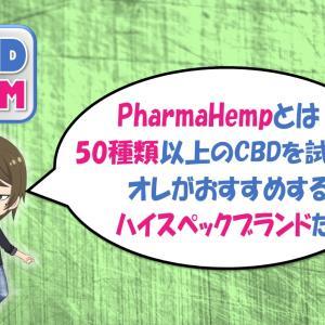 人気のCBD【PharmaHemp(ファーマヘンプ)】とは?50種類以上のCBDを試したオレがおすすめするハイスペックブランドだ!