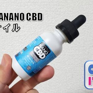 飲んで摂取のCBDオイルにナノテクノロジーを使用、吸収率が優秀な【CANNANANO CBD】をレビュー!