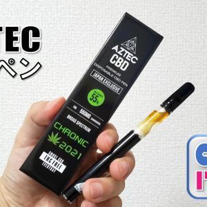 AZTEC(アステカ)の使い捨て高濃度CBDカートリッジペンをレビュー!ブロードスペクトラム仕様で初めての方にもおすすめです!
