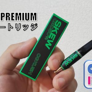 ブロードスペクトラムCBDカートリッジ50%濃度のSKEW PREMIUM(スキュープレミアム)をレビュー!