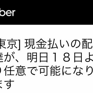 Uber Eats 現金払い配達が東京でついに開始!!に関しての考察