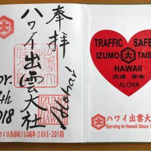 ハワイ旅行記3日目 5 鳩の大群を蹴散らし、逃げるように出雲大社へ、、の巻