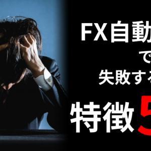 FX自動売買ツールでロスカット(大損)失敗する方の特徴5選