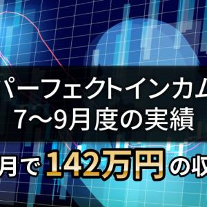 FX自動売買ツール(パーフェクトインカム)7~9月度の実績!