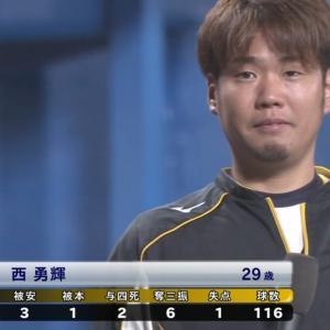 20200823 阪神!!青木選手の満塁ホームランでひやひや展開でしたが勝利!!
