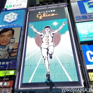 Go Toトラベルで大阪② ~ JR東海ツアーズ ひさびさ旅割引