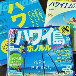 最新 ハワイのおすすめガイドブック 2019