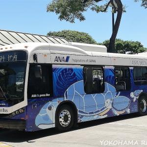 ANAエクスプレスバスに乗ってアラモアナセンターへ!