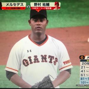 接戦勝利も中川が不在のドキドキ感!【巨人vs.中日8/20】