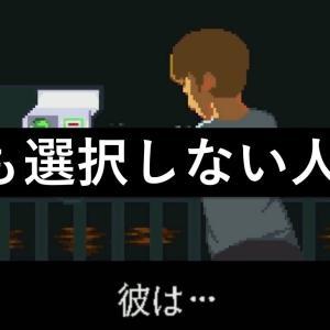 【Life is a game攻略】何も選択せず、何も達成せず生きてみた【gifあり】