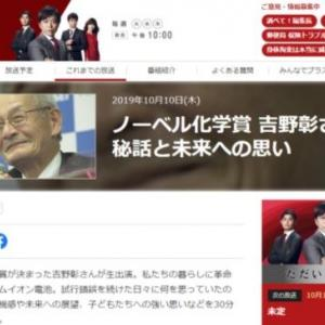 NHKでノーベル化学賞・吉野さん「馬鹿だチョンだと言われながら頑張った」→司会者「不適切でした」:5ch+板の反応「吉野氏に失礼だろ」「表現の不自由ってまさにこういうことだろ」