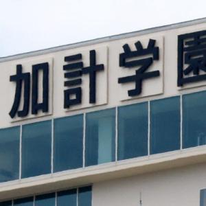加計学園獣医学部、韓国人学生全員「面接0点」で不合格に~ヤフコメの反応「私学なんだから大学の自由」「筆記はカンニングだったかも」「落ちた腹いせを面接のせいにしている」