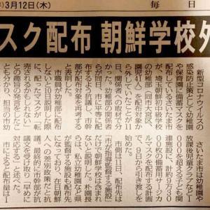 さいたま市、抗議を受け朝鮮学校にもマスク配布へ:ヤフコメの反応「国連制裁決議に違反しますよ」「国民を優先しろ」