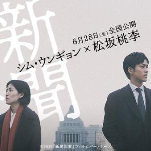 映画「新聞記者」の日本アカデミー賞受賞を興行収入を理由に叩く人たち:「キングダムは57億円なのにおかしい」