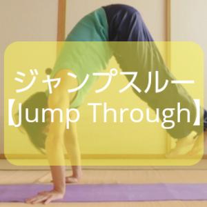 【ヨガ】「ジャンプスルー」そのやり方をリポート