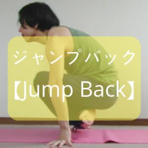 【ヨガ】「ジャンプバック」とは!?そのやり方をリポート