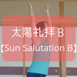 【ヨガ】太陽礼拝Bのやり方を本格的に学び実践!