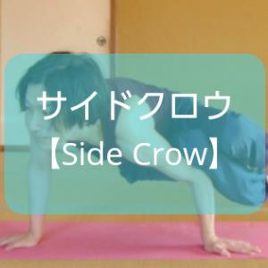 【ヨガ】アームバランスの「サイドクロウ」のやり方