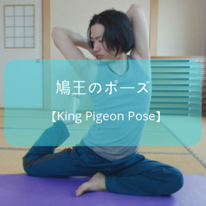 【ヨガ】「鳩王のポーズ」の効率的な練習方法