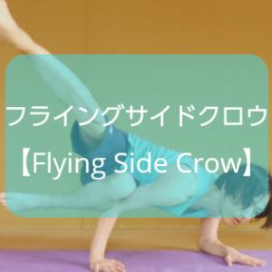 【ヨガ】アームバランス「フライングサイドクロウ」のやり方