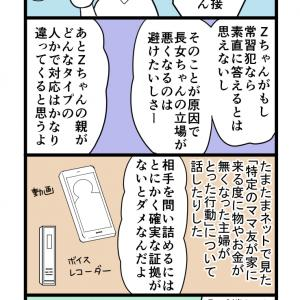 【日常マンガ】兄からの電話⑫