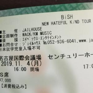 【雑談】久しぶりにライブのチケットを取りました