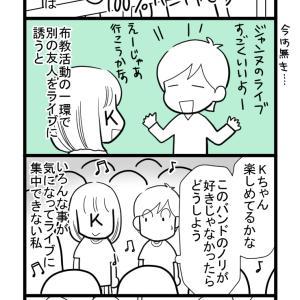 【HSPマンガ】余計な気使いをしてしまう私③
