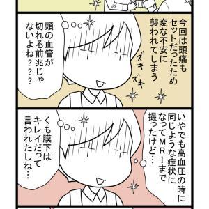 目のチカチカ/その③