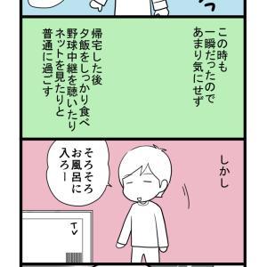 【めまいマンガ】その②