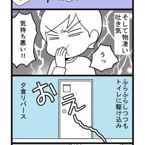 【めまいマンガ】その③