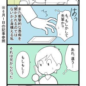 【日常マンガ】兄からの電話①