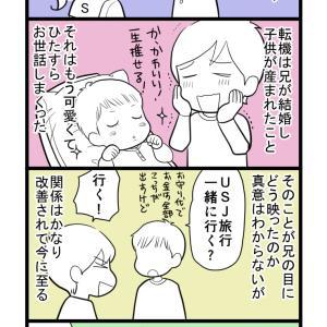 【日常マンガ】兄からの電話②③