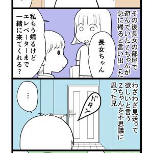 【日常マンガ】兄からの電話④
