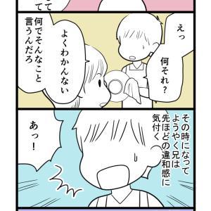 【日常マンガ】兄からの電話⑤