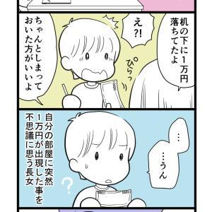 【日常マンガ】兄からの電話⑦