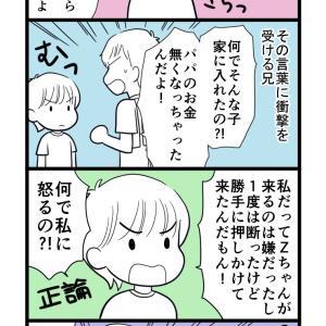 【日常マンガ】兄からの電話⑧