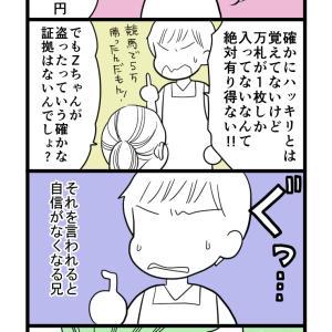 【日常マンガ】兄からの電話⑨