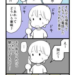 【日常マンガ】兄からの電話⑩