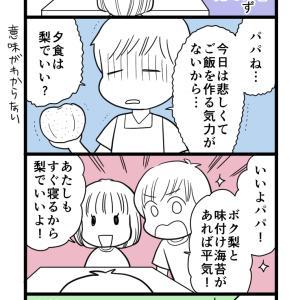 【日常マンガ】兄からの電話⑪