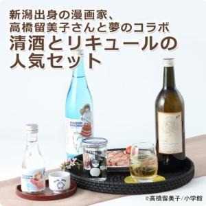 高橋留美子ファンにおすすめしたい 充実の日本酒セット