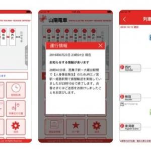 山陽電車のアプリが便利!【路線 運賃 時刻】リアルタイム運行状況も確認できる