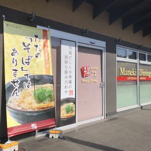 別所パーキングエリア(姫路バイパス)に新食事処!ご当地メニュー駅そば開店!