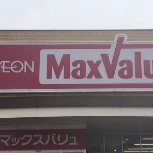 マックスバリュ西日本(ウェルマート) 姫路で生まれ巣立っていった大企業たち