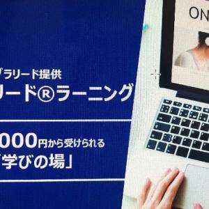 オンライン研修を安い価格で1000円から!スマホ受講可能なアオゾラリードを紹介