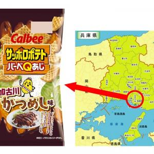 カルビーご当地 兵庫の味「加古川かつめし味」食べてみた!サッポロポテトの限定商品