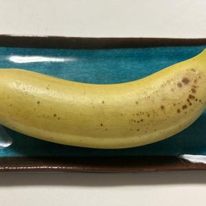 高級国産バナナ(産地:姫路)を皮ごと食べてみた!スーパー販売価格1本の値段とは?