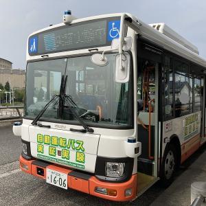 神姫バスの自動運転を試乗してきた!三田市の公道実証実験で次世代モビリティを体験