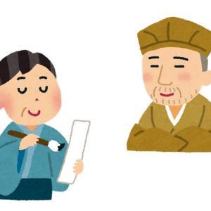 姫路に俳句の旧跡「風羅堂」を調べてみた!松尾芭蕉の弟子が残したゆかりの遺品とは