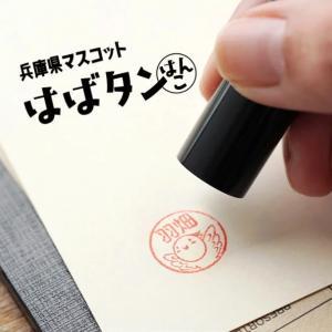 兵庫ゆるキャラ「はばタン」グッズにハンコ登場!かわいいスタンプが通販で人気