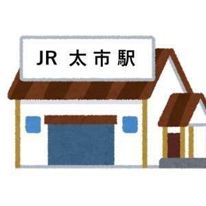 JR姫新線太市駅にロータリーができるみたい!周辺開発工事で住宅・生活施設も